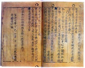 pages of Jikji, Selected Teachings of Buddhist Sages and Seon Masters (1377)