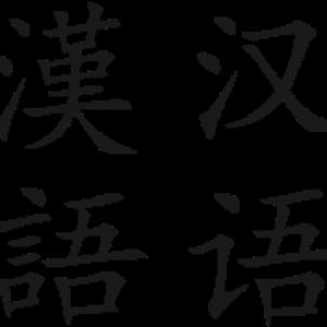 Group logo of Teaching Chinese language, literature and linguistics