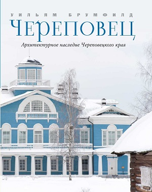 Cherepovets: Architectural Heritage of the Cherepovets Region by William Brumfield