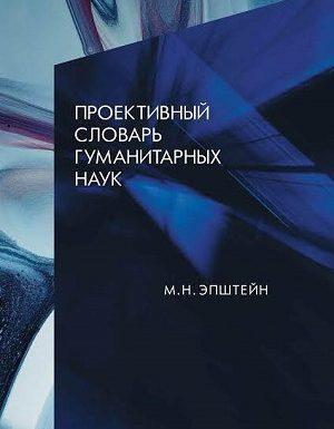 Proektivnyi slovar' gumanitarnykh nauk by Mikhail Epstein