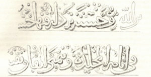 inscription- caliph