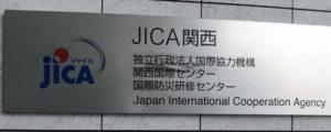JICA Kansai sign